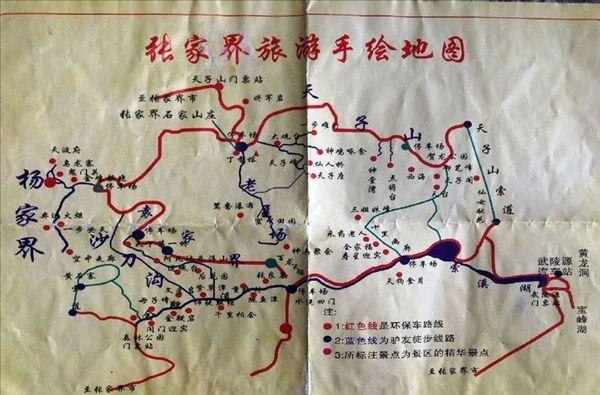 张家界旅游手绘地图-张家界风景区清晰地图_张家界